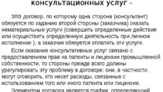 Договор оказания консалтинговых (консультационных) услуг 2