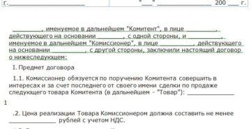 Договор комиссии на совершение сделок по продаже товара