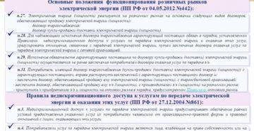Договор оказания услуг по оплате счетов за электрическую и тепловую энергии, воду (агентский)