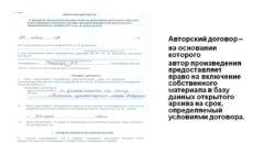 Авторский договор образец бланк