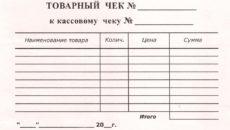 Товарный чек образец бланк