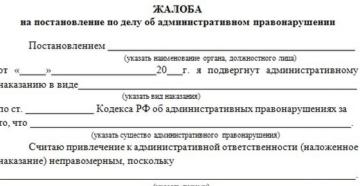 Жалоба на административное постановление образец бланк
