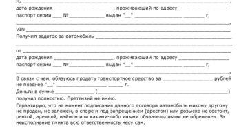 Расписка в получении задатка за автомобиль образец бланк