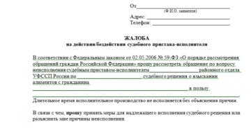 Заявление  судебным приставам об объявлении розыска должника
