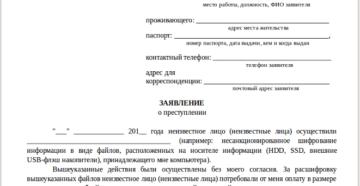 Как написать заявление в полицию образец бланк