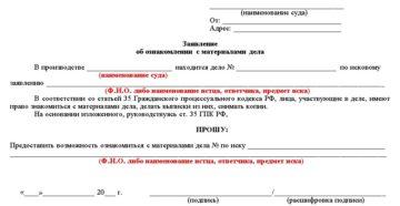 Заявление об ознакомлении с материалами гражданского дела образец бланк