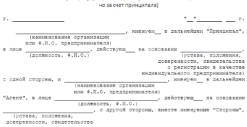Договор агентского вознаграждения образец бланк