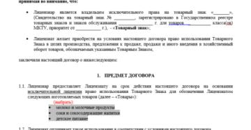 Договор, лицензионный, на использование товарного знака