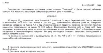 Постановление о назначении почерковедческой экспертизы образец