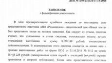 Заявление о фальсификации доказательств образец бланк