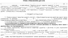 Договор уступки права требования (цессия)