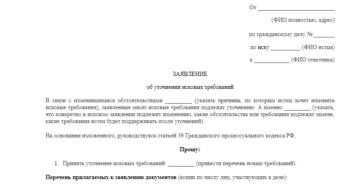 Заявление в суд об уточнении исковых требований и уменьшении цены иска