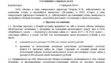 Договор перевода долга трехсторонний образец бланк