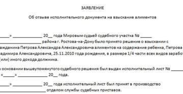 Заявление об отзыве исполнительного листа образец бланк
