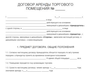 Договор аренды ресторана образец бланк