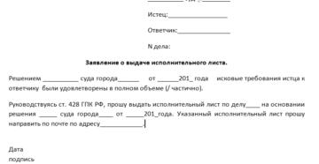 Заявление в суд о выдаче исполнительного листа