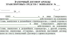 Рамочное соглашение образец бланк