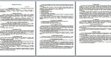 Договор поставки пиломатериалов образец бланк