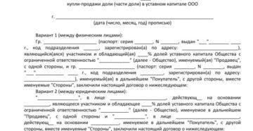 Договор купли продажи ООО образец бланк