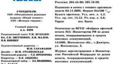 Устав редакции журнала