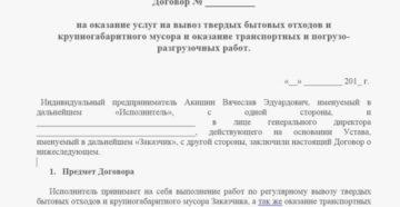 Договор на оказание услуг интернет маркетинга