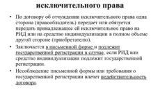 Договор отчуждения товарного знака образец бланк