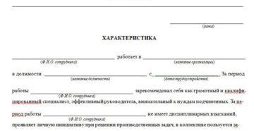 Характеристика в суд с места работы образец бланк