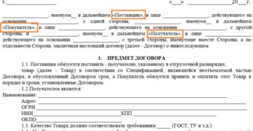 Трехсторонний договор поставки товара образец