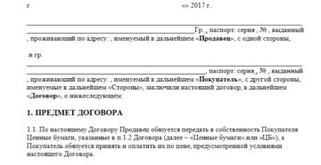 Договор залога ценных бумаг между юридическими лицами