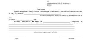 Форма заявления на возврат НДФЛ